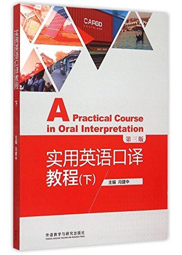 9787513565400: 实用英语口译教程(下第3版)