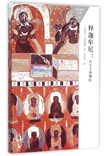 9787513566261: Buddha:A Very Short Introduction (Very Short Introductions) (Chinese Edition)