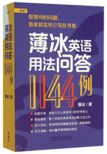 9787513570206: 1144 Q & A for English Usage by Bo Bing