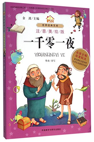 9787513570718: SMALL STUDY World Classics: Arabian Nights (Illustrated, with Phonetic Notation) (Chinese Edition)