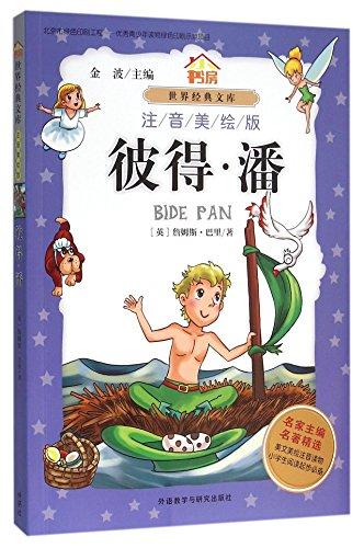 9787513570770: Peter Pan (Chinese Edition)