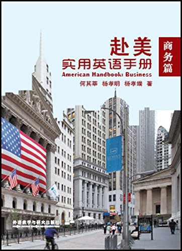 9787513583954: American Handbook: Business