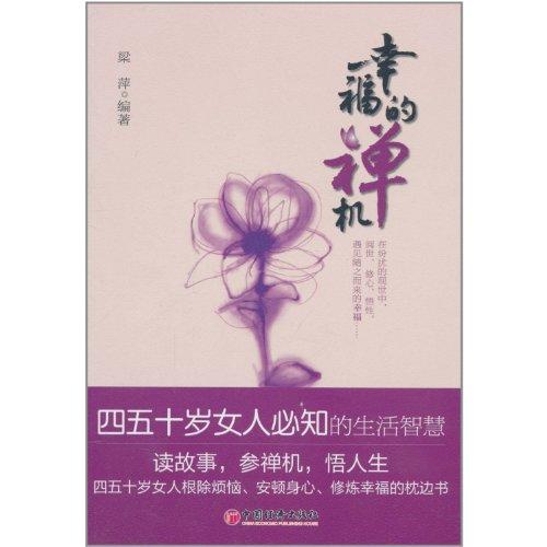 Happy Zen : Liang Ping 118(Chinese Edition): LIANG PING