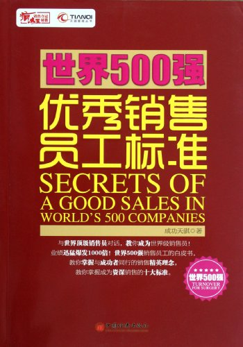 500 of the world standard of excellent sales staff(Chinese Edition): BEN SHE.YI MING
