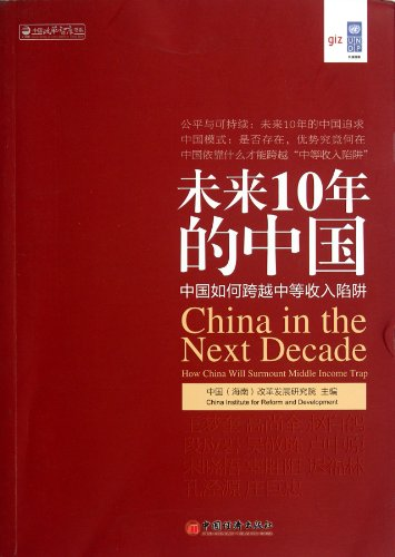 The next 10 years. China : Chinese how to cross the middle-income trap(Chinese Edition): ZHONG GUO ...