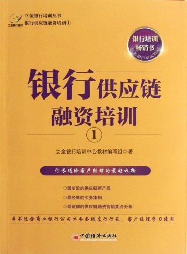 Training for Bank Supply Chain Financing (Book: Li Jin Yin