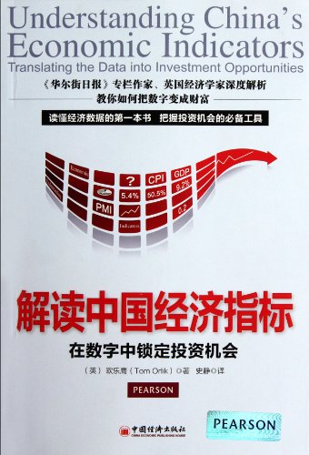 9787513614443: Interpretation of the Chinese Economic IndicatorsSeize the Investment Opportunities (Chinese Edition)