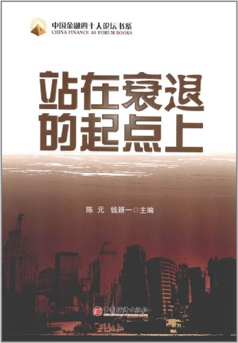 Standing on the starting point of the recession(Chinese Edition): BEN SHE