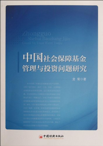 9787513614887: Research on Management of Chinas Social Security Fund and Investment Issues (Chinese Edition)