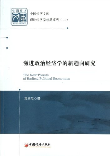 New trend study of Radical Political Economics(Chinese Edition): CHANG QING XIN