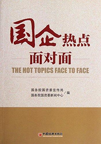 State-owned hot face to face: GUO WU YUAN GUO ZI WEI XUAN CHUAN JU DENG BIAN