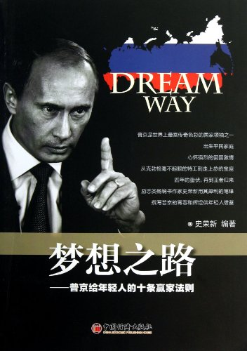 Dream of the road: Putin to give: SHI RONG XIN