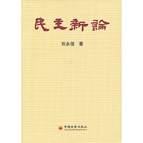 Genuine book Theory of Democracy(Chinese Edition): LIU YONG JI