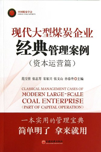 Modern large coal enterprises classic management case (capital operators articles)(Chinese Edition)...