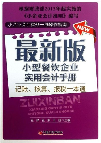 New Genuine ] The latest version of small catering business Practical Accounting Manual Zhang ...