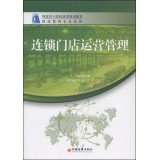 9787513625463: Construction planning national backbone institutions textbook Logistics Management Series: chain store operations management(Chinese Edition)