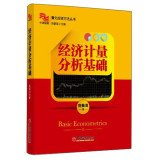 9787513628303: Quantitative investment approach Series: econometric analysis of(Chinese Edition)