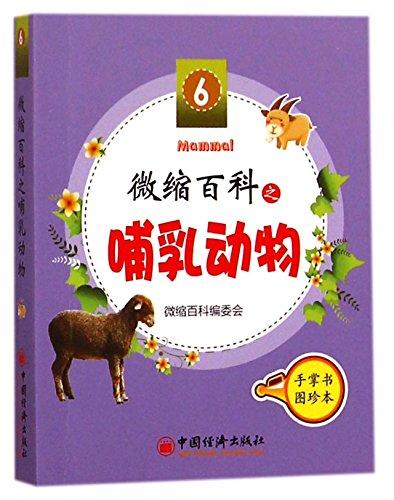 9787513632058: Mammals (Chinese Edition)