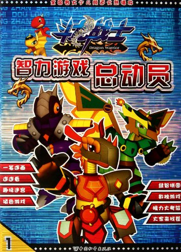 Fighting the dragon warrior. intellectual game Story(Chinese Edition): GUANG DONG XING XING WEN HUA...