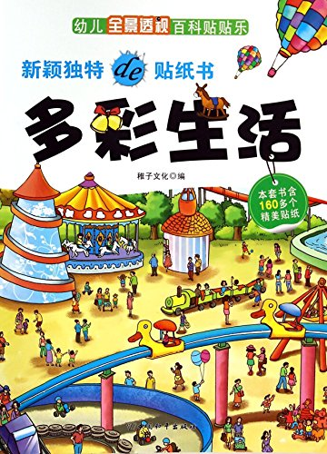 Child panoramic perspective colorful life music encyclopedia Veg(Chinese Edition): ZHI ZI WEN HUA