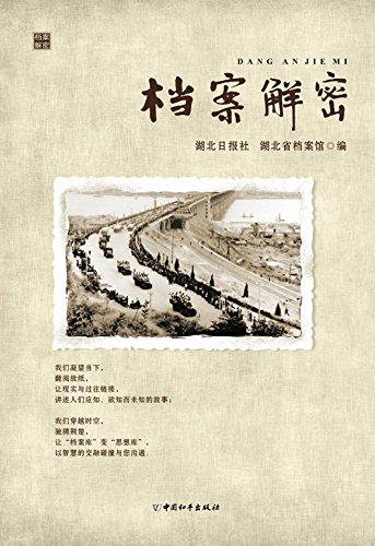 File decryption(Chinese Edition): HU BEI RI BAO SHE . HU BEI SHENG DANG AN GUAN BIAN