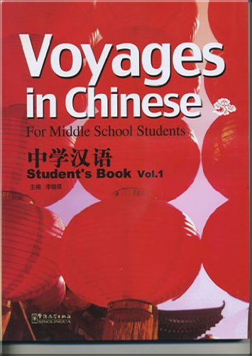 9787513800044: Voyages in Chinese1 Textbook (Chinese Edition)