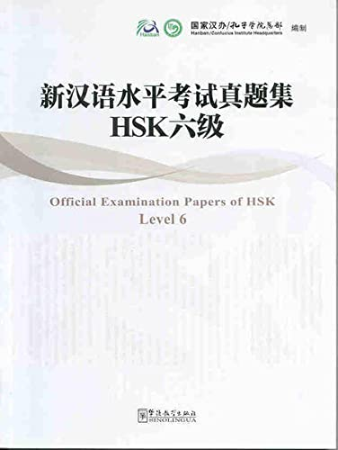 9787513800099: Official Examination Paper of HSK Level vol.6