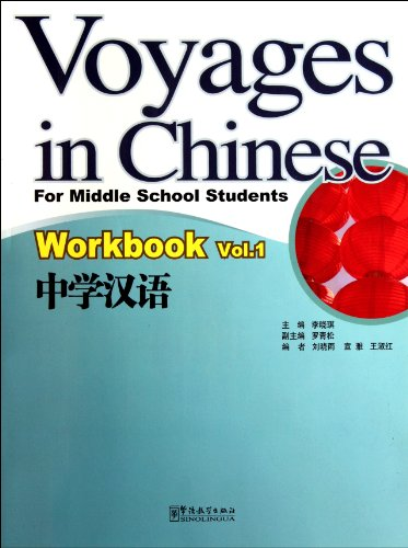 9787513800280: Voyages in Chinese2 Exercise Book (Chinese Edition)