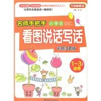 9787513800723: Picture Talk hands-teacher primary school students to write words - phonetic version of -1-3 grades apply color(Chinese Edition)