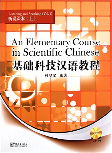 9787513800891: An Elementary Course in Scientific Chinese-listening and Speaking (Chinese Edition)