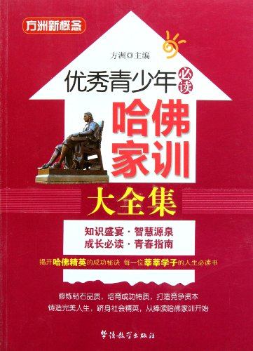 9787513801164: Harvard Family Motto - Essential to Outstanding Young People (Chinese Edition)