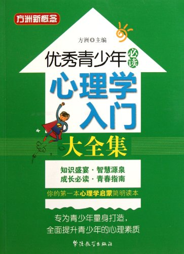 9787513801188: Psychology for Excellent Students/ New Concept from Fang Zhou (Chinese Edition)