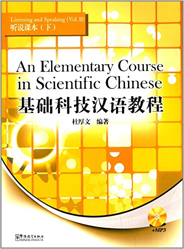 9787513801409: An Elementary Course in Scientific Chinese-listening and Speaking (Chinese Edition)
