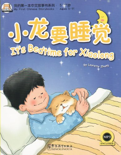 9787513801621: It's Bedtime for Xiaolong [With MP3]