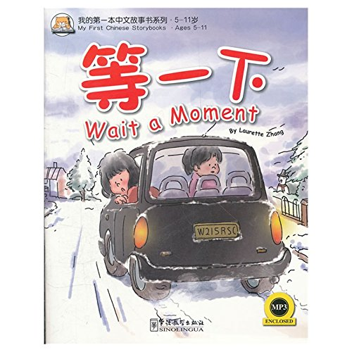 9787513801720: Five to Eleven- Wait A Moment- MP3 (Chinese Edition)