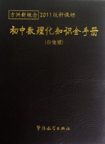9787513802390: Complete Handbook of Middle School Physics, Chemistry and Mathematics (2011 Platinum Edition) (Chinese Edition)