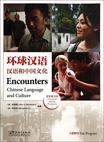9787513804707: Encounters Chinese Language and Culture (Chinese Edition)