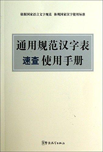 9787513805346: Tongyong Guifan Hanzi Biao Shiyong Shuoce (Chinese Edition)