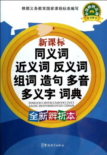 9787513805971: New Curriculum synonyms synonyms antonyms word and sentence Polysemous word dictionary (New Analysis of the)(Chinese Edition)