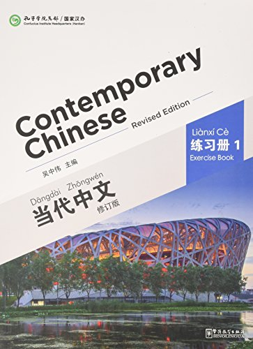 9787513806183: Contemporary Chinese (Revised edition) Vol.1 - Exercise Book (English and Chinese Edition)