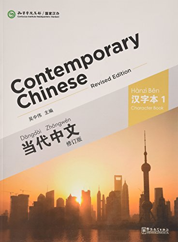 Contemporary Chinese vol.1 - Character Book: Zhongwei, Wu