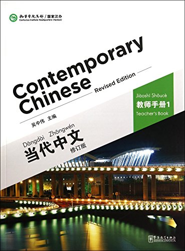 9787513806404: Contemporary Chinese (Revised edition) Vol.1 - Teacher's Book (Chinese Edition)