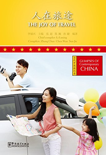 9787513807937: Glimpses of Contemporary China--The Joy of Travel (Glimpses of Contemporary China Series) (English and Chinese Edition)