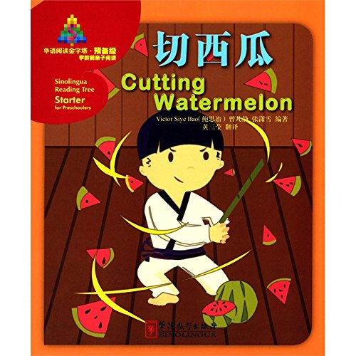 9787513809160: Cutting Watermelon (Chinese and English Edition)