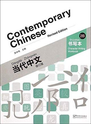 9787513809825: Contemporary Chinese Vol.2B - Character Writing Workbook (English and Chinese Edition)