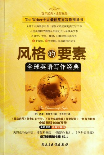 9787513902069 Global English writing classic: The Elements of Style(Chinese Edition): MEI ) WEI ...