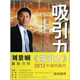 Attractive: the secret behind the secret(Chinese Edition): LIU JING LAN
