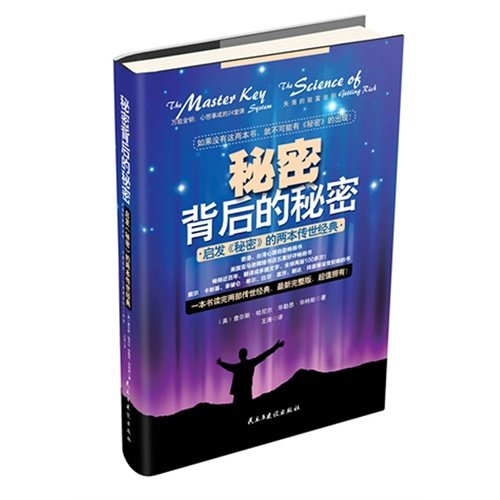 Secret - the secret behind - two inspired secrets handed down classic(Chinese Edition): HA NI ER