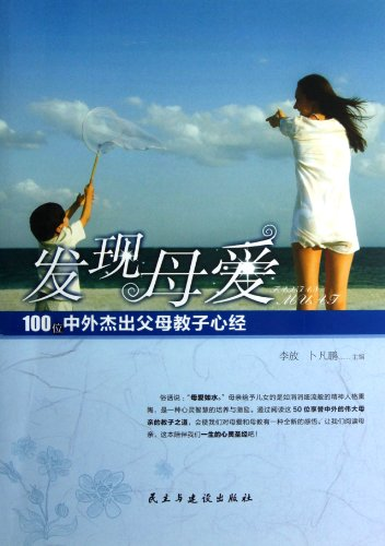 Found that maternal love: 100 outstanding Chinese: LI FANG .