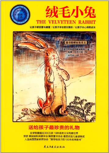 9787513902816: The Velveteen Rabbit(Chinese Edition)